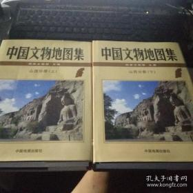 中国文物地图集 山西分册(16开精装 全三册,现有上下2册缺少中册).(上册为重点 地图都在上册)