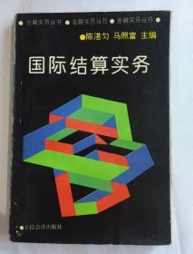 国际结算实务金融实务丛书  1994年一版一印