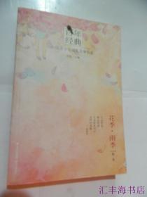 百年经典 中国青少年成长文学书系 花季·雨季