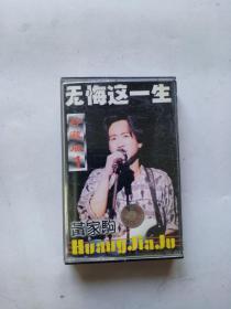 磁带:黄家驹 无悔这一生(珍藏版1)