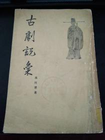 古剧说彚(女子中学馆藏书,印5000册)