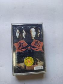 磁带:唐朝乐队