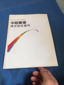江河大地系列画册;中取华东铁路建设画册