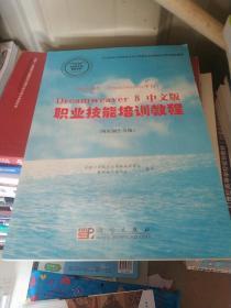 网页制作(Dreamweaver平台)Dreamweaver 8中文版职业技能培训教程