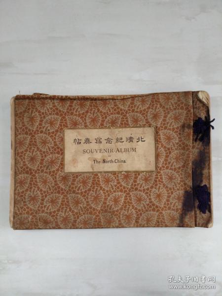 清末珍罕史料,《北清纪念写真帖》,大量清末列强侵华北京旧影,现货孤品