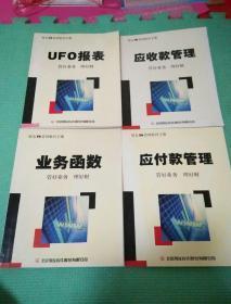 用友U8管理软件手册:4本合售
