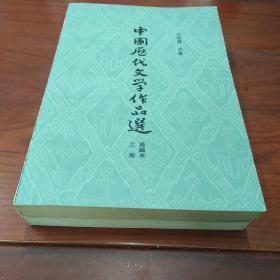 中国历代文学作品选 上册和下册