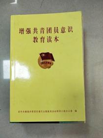 EI2067986 增强共青团员意识教育读本