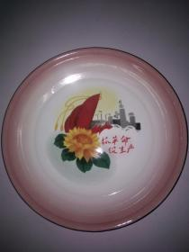 文革塘瓷盘(抓革命,促生产)30公分