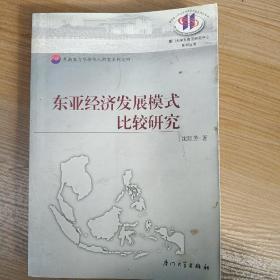 东亚经济发展模式比较研究