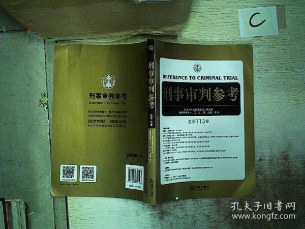 刑事审判参考(总第113集)