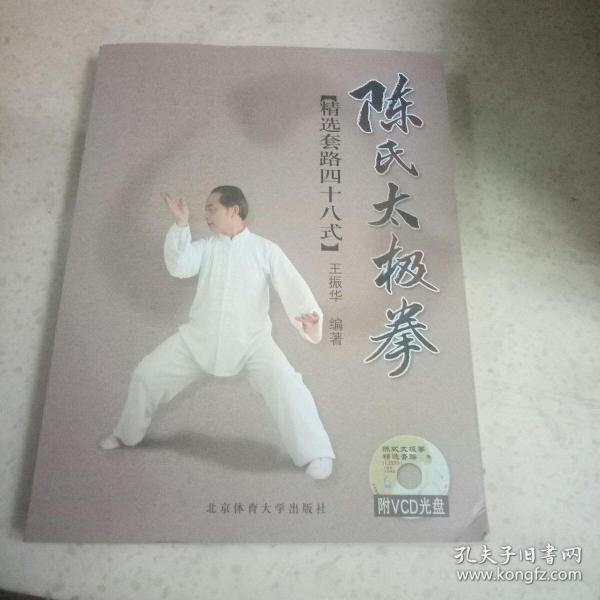 陈氏太极拳:精选套路四十八式