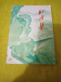 红旗渠 馆藏书 实物拍摄一版一印