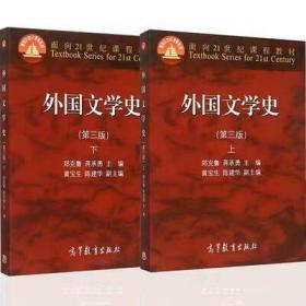 二手正版外国文学史第三版 上+下册 共两本郑克鲁