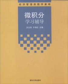经济管理类数学基础:微积分学习辅导