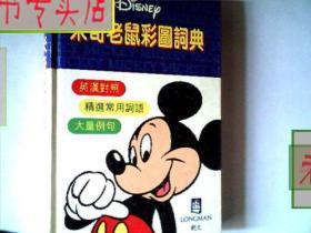 米奇老鼠彩图词典.朗文出版亚洲有限公司,有发票