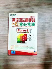 EI2075876 英语语法高手的24堂必修课--新东方大愚英语学习丛书【一版一印】