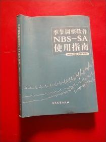 季节调整软件NBS-SA使用指南