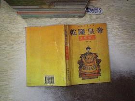 乾隆皇帝-夕照空山.