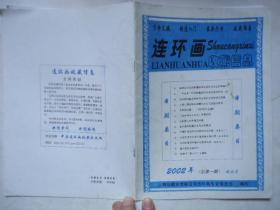 连环画收藏信息2002总第一期试刊号2002第五,六合刊,合售