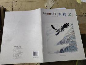 中国画坛90家 王祥之