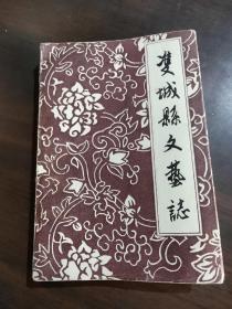 双城县文艺志