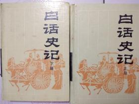 白话史记、(上下全二册),(精装),正版以图片为准