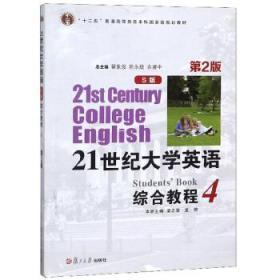 21世纪大学英语综合教程(S版