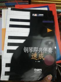 钢琴即兴伴奏速成 正版现货 A0015S