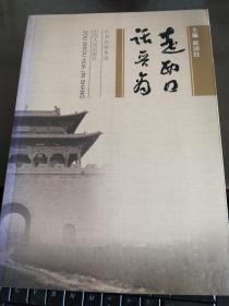 走西口 话晋商(w)