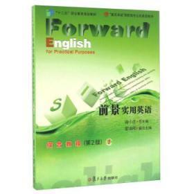 前景实用英语综合教程(1