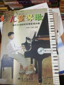 儿童琴歌 钢琴名曲好听好弹爱唱的歌 附牒  正版现货 A0015S