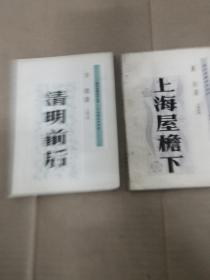 現代戲劇創作叢書: 清明前后 +上海屋檐下2冊合售