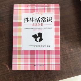 正版现货 性生活常识必读全书(第二版 全新修订·畅销升级)