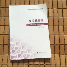 高等学校教师岗前培训系列教材:高等教育学
