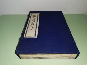 《扶寿精方》,中医古籍出版社于1986年据明万历十五年丁亥刊本影印,一版一印,一套四册全,品好,带原函。