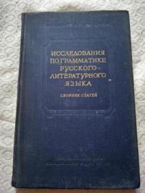 俄文原版 俄语语法研究