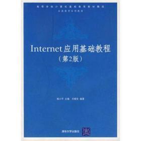 二手Internet应用基础教程 尤晓东 清华大学出版社
