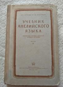 俄文原版 英语教科书 第二册