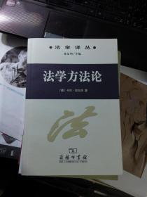 法学方法论 (法学译丛)