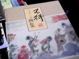 马得戏曲人物画集(铜版彩印,精装带护封,8开)只发快递