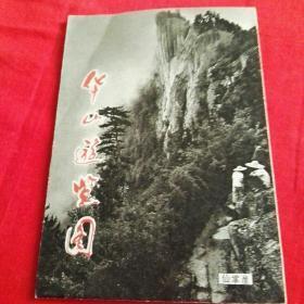 华山游览图