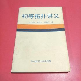 初等拓扑学讲义 1版1印仅印800册