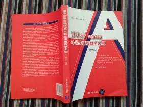 清华大学自动化系本科生课程教学大纲(第2版)