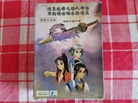 (PC游戏光盘)轩辕剑三天之痕首发版