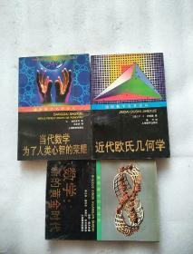 通俗数学名著译丛:近代欧氏几何学、数学:新的黄金时代.、当代数学为了人类心智的荣耀.【3本和售150元】