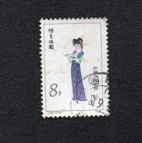 T69 红楼梦邮票 12-6 信销票