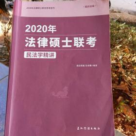 2020年法律硕士联考民法学精讲