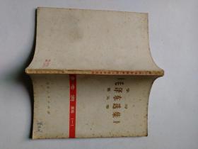 学习《毛泽东选集》第五卷参考资料(一)