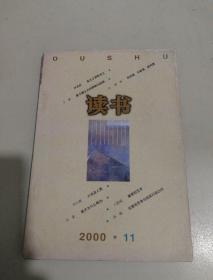 读书2000年第11期